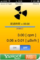 放射線測定結果