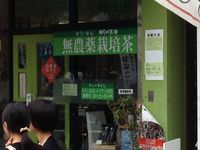 無農薬栽培茶のお店